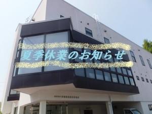 伊藤設計社屋2015夏