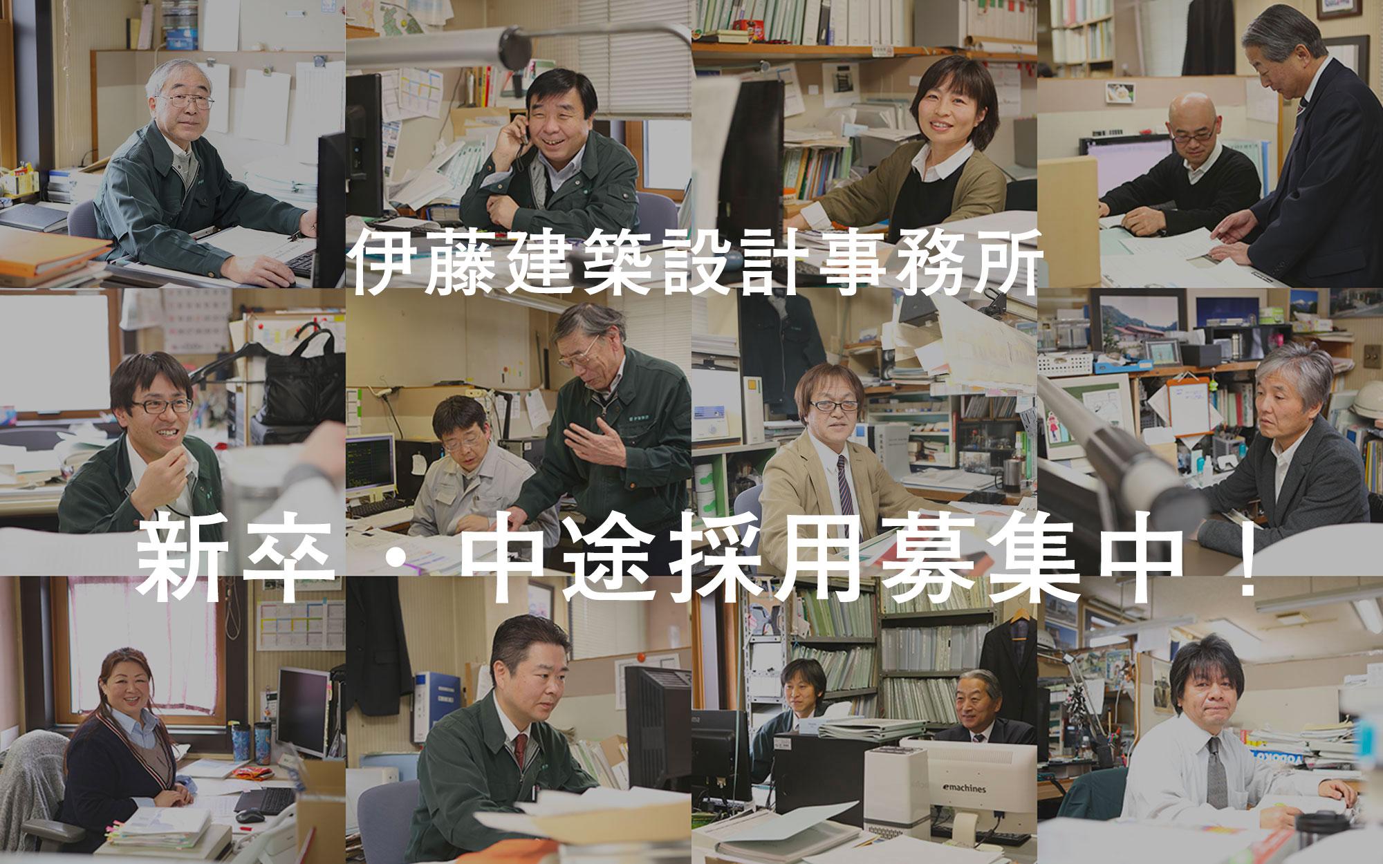 松本市伊藤建築設計事務所の採用情報